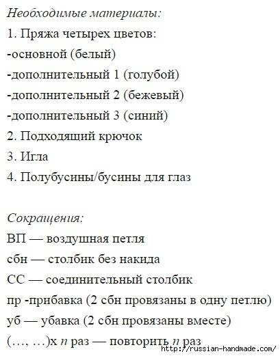 Семейка ЗАЙЦЕВ. Вяжем крючком игрушки (4) (409x521, 124Kb)