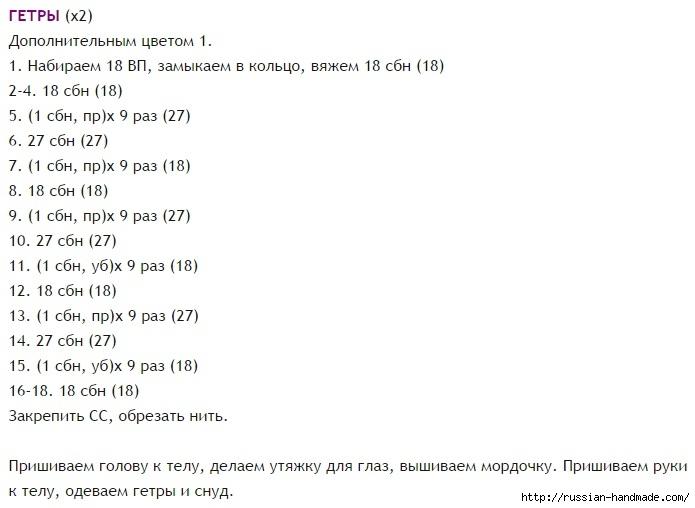 Семейка ЗАЙЦЕВ. Вяжем крючком игрушки (10) (695x508, 124Kb)