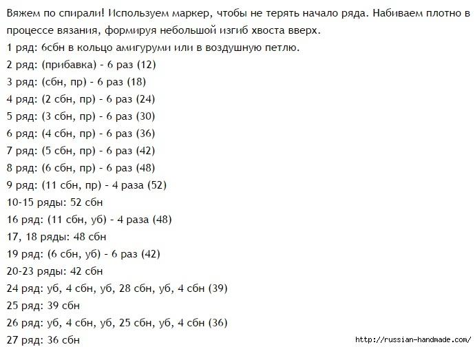КИТ крючком. Описание вязания игрушки амигуруми (3) (690x504, 164Kb)