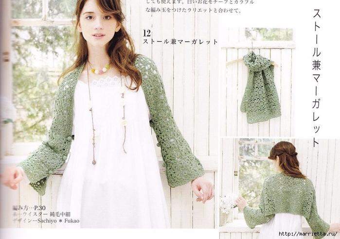 Вязание для девушек. 6 моделей из японского журнала (6) (700x492, 254Kb)