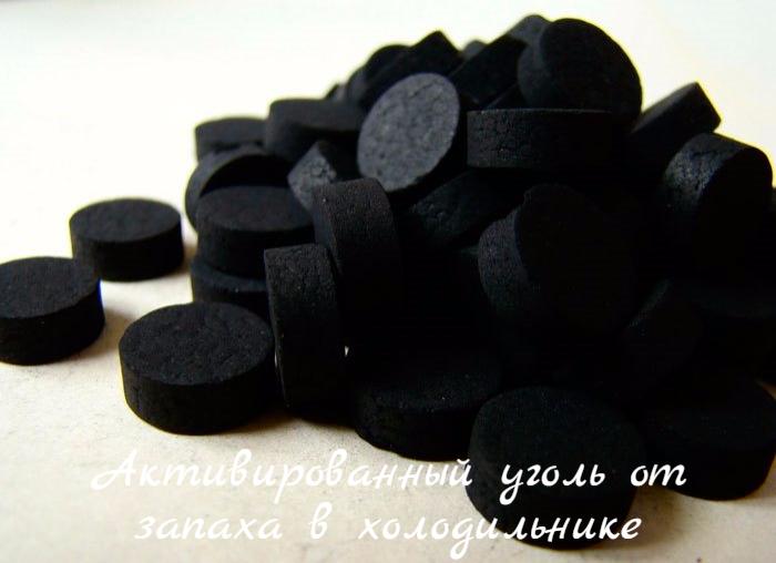 """alt=""""Активированный уголь от запаха в холодильнике""""/2835299_Aktivirovannii_ygol_ot_zapaha_v_holodilnike (700x508, 385Kb)"""