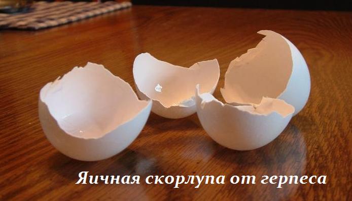 2749438_Yaichnaya_skorlypa_ot_gerpesa (694x396, 342Kb)