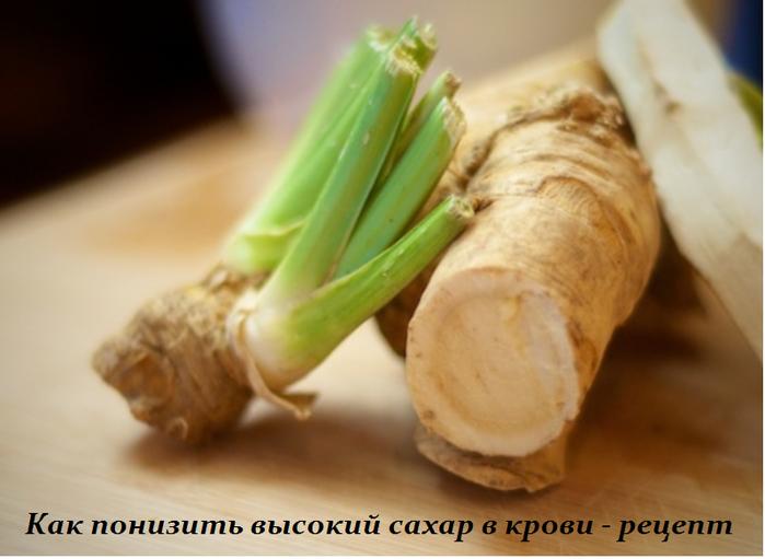 2749438_Kak_ponizit_visokii_sahar_v_krovi__recept (700x511, 364Kb)