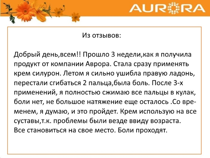 4315266_silyron_krem_otzivi700 (700x525, 123Kb)