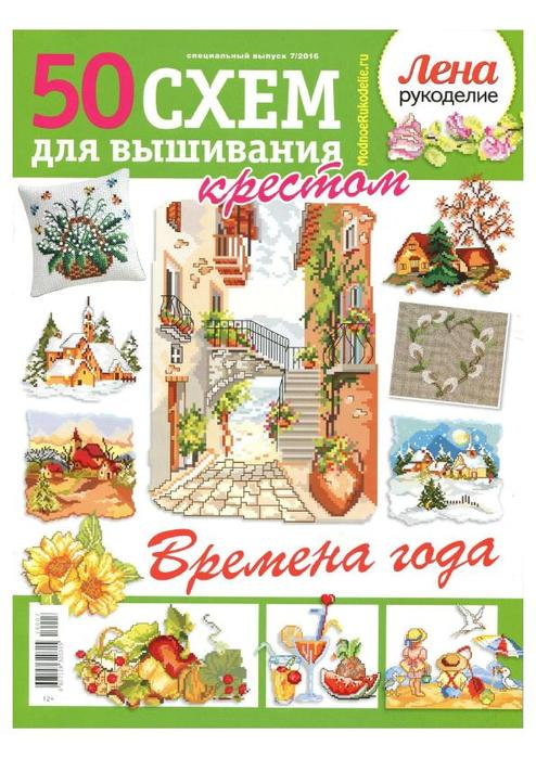 3971977_Lena_rykodelie_Specvipysk_No7_2016_1 (494x700, 75Kb)