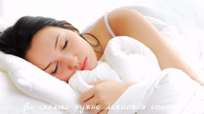 """alt=""""Во сколько нужно ложиться спать?""""/2835299_Vo_skolko_nyjno_lojitsya_spat (700x393, 270Kb)"""