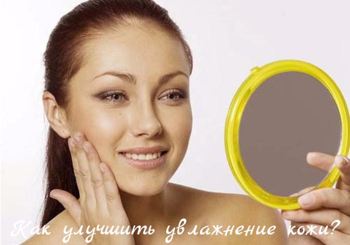"alt=""Как улучшить увлажнение кожи?""/2835299_Kak_ylychshit_yvlajnenie_koji (700x490, 401Kb)"