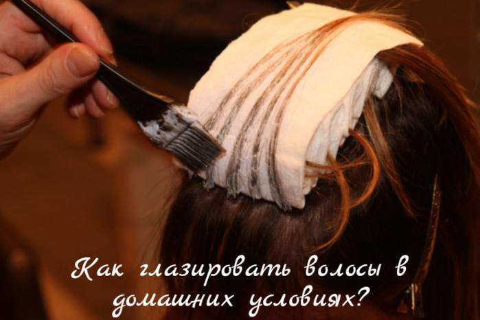 "alt=""Как глазировать волосы в домашних условиях?""/2835299_KAK_GLAZIROVAT_VOLOSI_V_DOMAShNIH_YSLOVIYaH (700x466, 428Kb)"