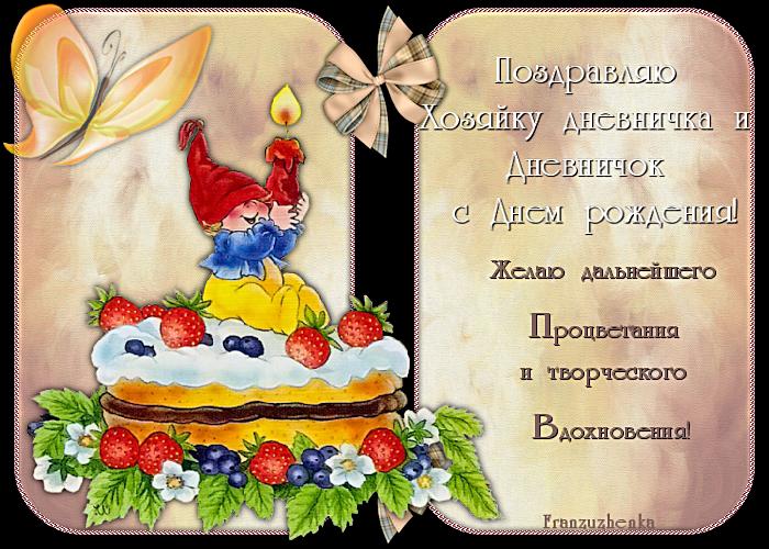 Поздравления с днем рождения творческого человека своими словами