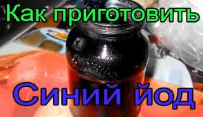 5239983_sinii_iod (295x171, 15Kb)