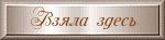vqqZP (1) (150x37, 7Kb)
