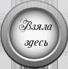 zGO9uG0iV (100x101, 17Kb)