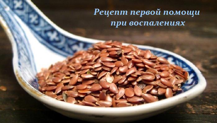 2749438_Recept_pervoi_pomoshi_pri_vospaleniyah (700x398, 413Kb)
