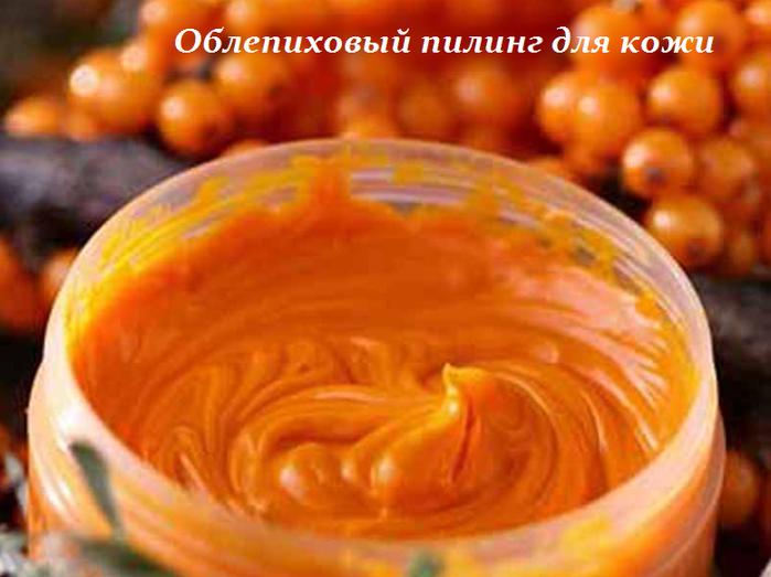 2749438_Oblepihovii_piling_dlya_koji (700x523, 412Kb)