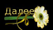 3290568_daleeleto (174x101, 17Kb)