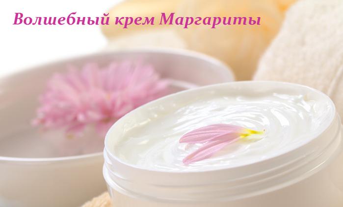 2749438_Volshebnii_krem_Margariti (700x423, 312Kb)
