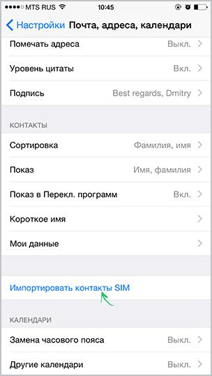 Как перенести контакты с Андройда на Айфон (и другие данные)   видео