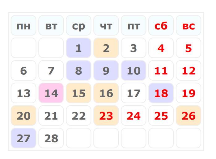календарь февраль 2017/4163380_20170126_122640 (700x513, 80Kb)