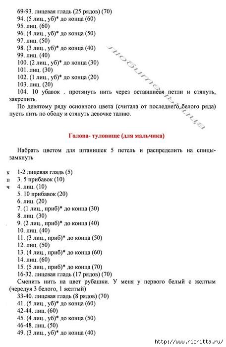 Рµ (3) (456x700, 144Kb)