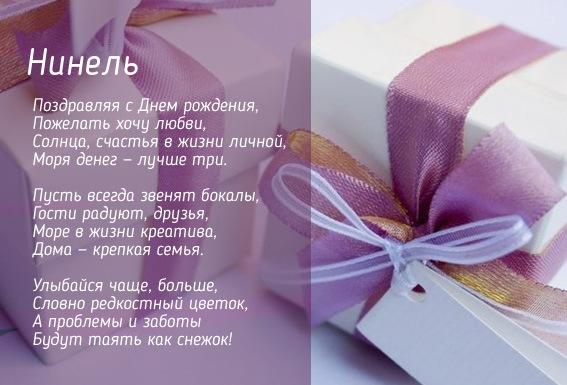 Поздравления с днем рожденья для рушаны