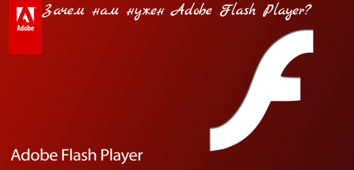 "alt=""Зачем нам нужен Adobe Flash Player?""/2835299_Zachem_nam_nyjen_Adobe_Flash_Player (700x336, 195Kb)"