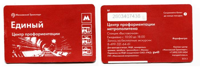 ticket_profmetro (700x245, 84Kb)