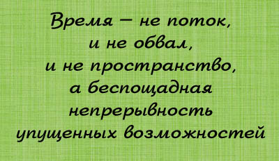 1486038230_quote1 (400x232, 42Kb)