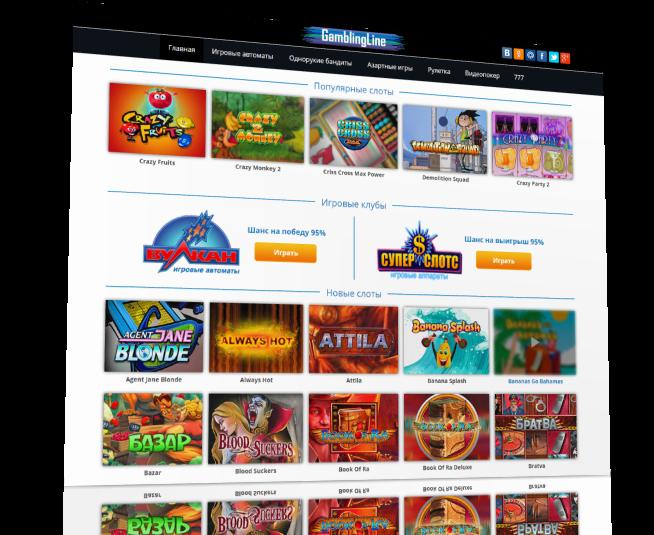 Казино вулкан играть на реальные деньги онлайн