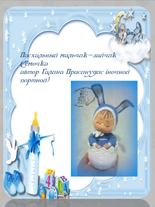 Zayka-Semushka_1_1 (525x700, 397Kb)