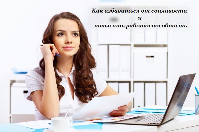 2749438_Kak_izbavitsya_ot_sonlivosti_i_povisit_rabotosposobnost (695x463, 312Kb)