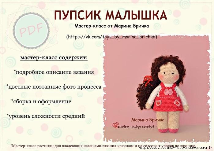 Pupsik_Malyshka_1 (700x494, 223Kb)