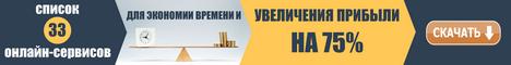 список 33 онлайн-сервисов/3479580_ (468x60, 28Kb)