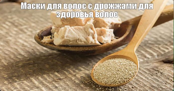 """alt=""""Маски для волос с дрожжами для здоровья волос""""/2835299_Maski_dlya_volos_s_drojjami_dlya_zdorovya_volos (700x365, 419Kb)"""