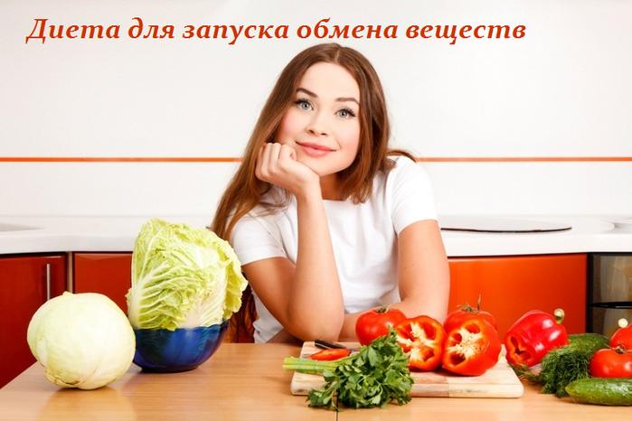 2749438_Dieta_dlya_zapyska_obmena_veshestv (700x466, 387Kb)