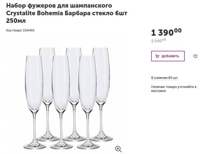 Бокалы для шампанского (700x530, 156Kb)