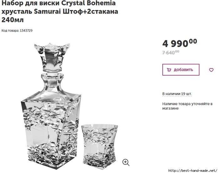 Набор для виски1 (700x557, 129Kb)
