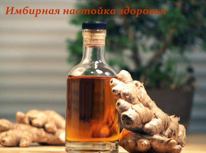 2749438_Imbirnaya_nastoika_zdorovya (700x518, 413Kb)