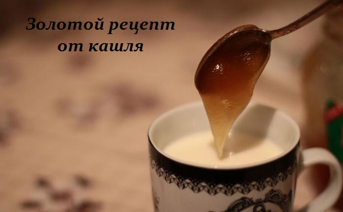 2749438_Zolotoi_recept_ot_kashlya_na_osnove_moloka (700x433, 246Kb)