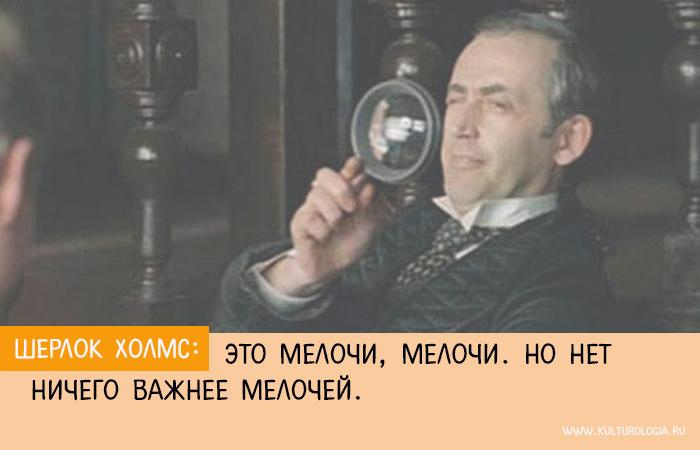 холмс (700x450, 163Kb)