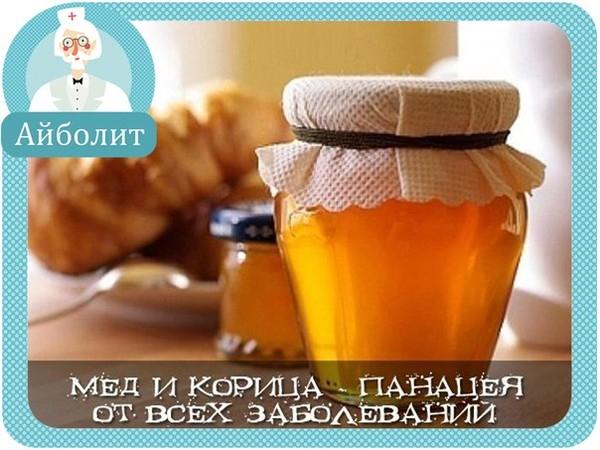 мёд и корица от холестерина чистка сосудов