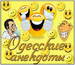 одесские анекдоты (241x209, 22Kb)