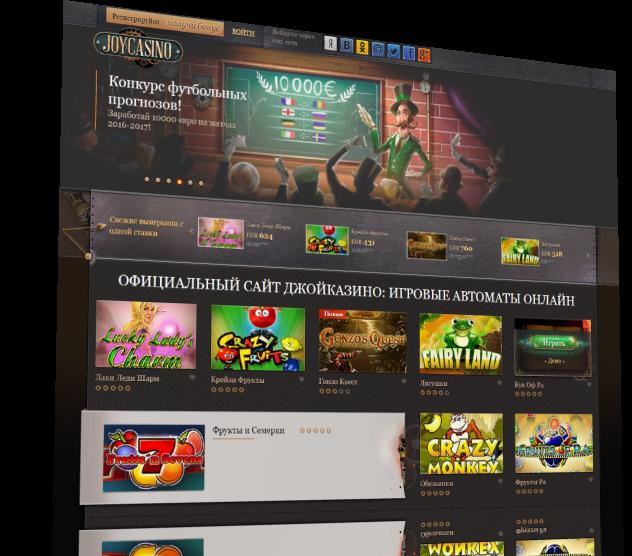 Казино Джой Игровые Автоматы Играть Бесплатно Онлайн