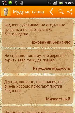 1. мудр.слова1 (320x480, 266Kb)
