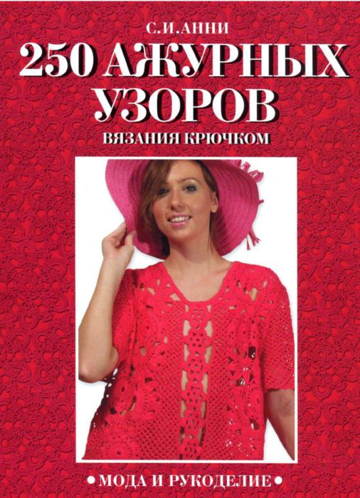 Snimok-e`krana-68 (506x700, 736Kb)