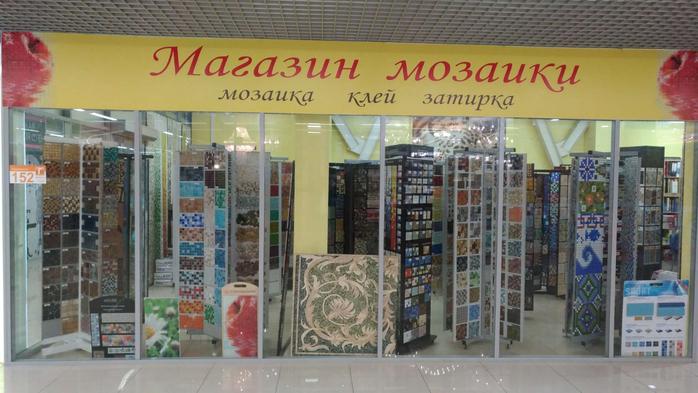 мозаика2 (700x393, 314Kb)