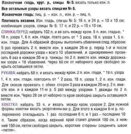 Vyazanoe-plat-e-s-krugloj-koketkoj-opisanie (550x563, 173Kb)
