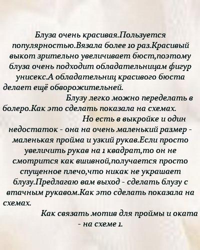 6009459_79968555_4433838_Kopiya_2__1 (400x500, 89Kb)