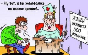 ОБМАН ВРАЧЕЙ (300x188, 26Kb)