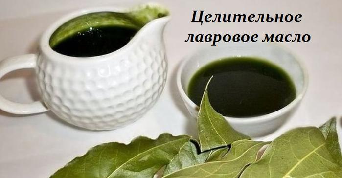 2749438_Celitelnoe_lavrovoe_maslo (700x364, 285Kb)