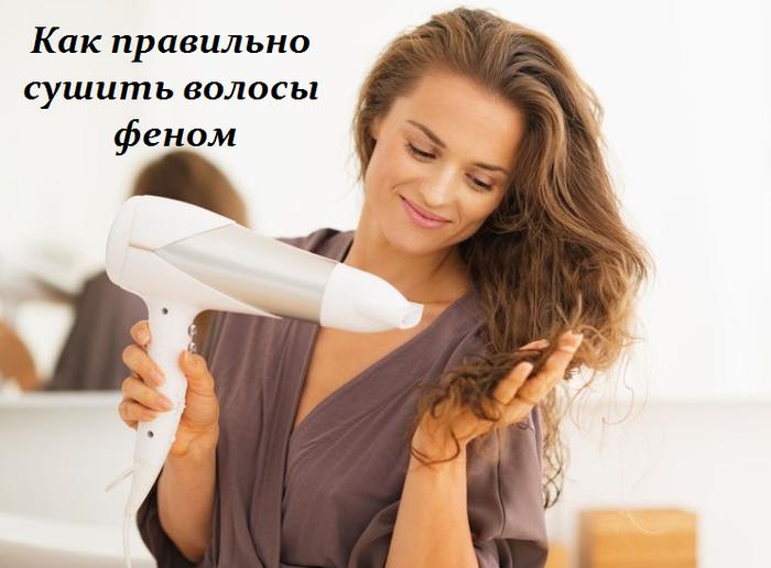 2749438_Kak_pravilno_syshit_volosi_fenom (700x516, 355Kb)